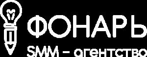 """Логотип SMM - агентства """"Фонарь"""""""